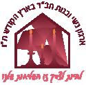 נשי ובנות חבד בארץ הקודש