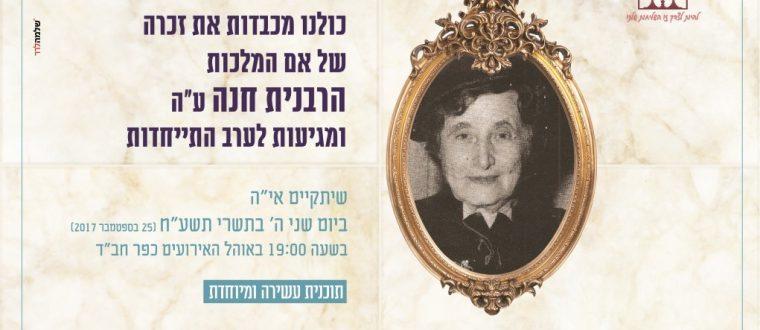 ערב התייחדות עם הרבנית חנה