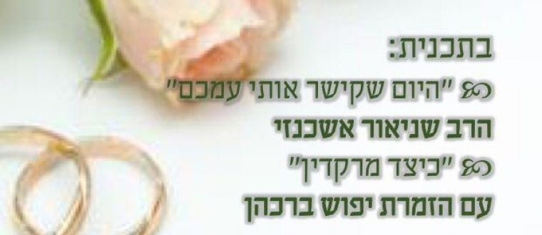"""יום שלישי ערב י""""ד כסלו בקרית שמואל"""