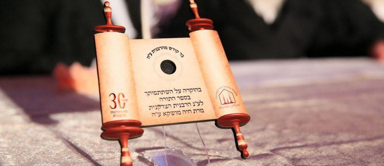מכירים תודה: סיפור מיוחד ליום הולדתה של הרבנית