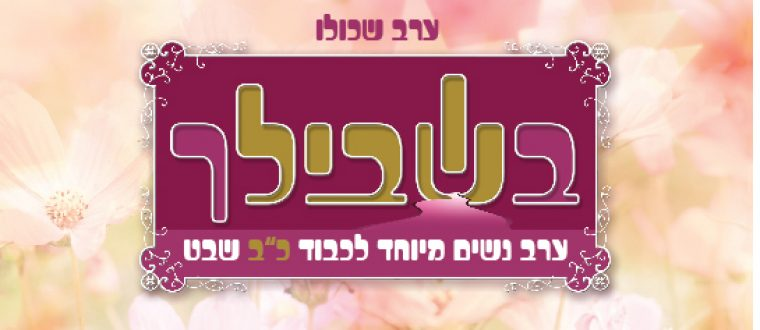 ערב שכולו בשבילך / מאות נשים באירוע מושקע באשדוד