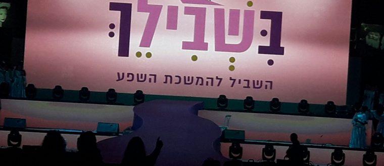 נתראה בכנס: הכול מוכן… בשבילך!