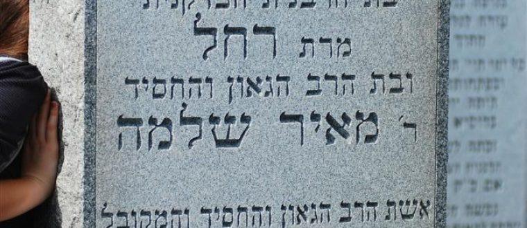 רשימת זכרונות / מיומניה של הרבנית חנה