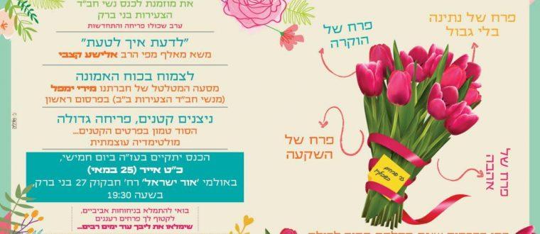 """זר פרחים בשבילך: הכנס השנתי של נשי חב""""ד הצעירות בבני ברק"""